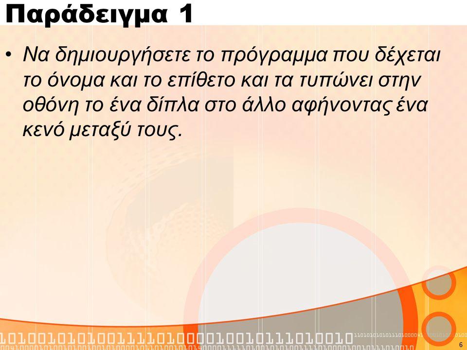 Παράδειγμα 6 #include using namespace std; int main(){ FILE *fin,*fout; int i=0; char c[100]; fin=fopen( par6.in , r ); fout=fopen( par6.out , w ); while(feof(fin)==0){ fscanf(fin, %s ,c); i++; } fprintf(fout, %d\n ,i); fclose(fin); fclose(fout); return 0; } 17