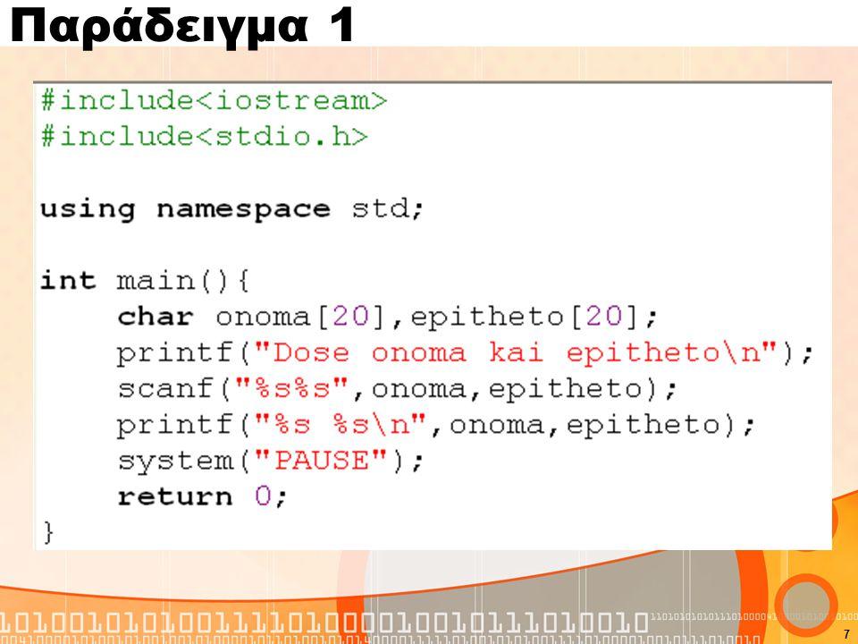 Παράδειγμα 7 Να δημιουργήσετε το πρόγραμμα που διαβάζει 10 ονόματα από το αρχείο par7.in και τυπώνει το όνομα με τους περισσότερους χαρακτήρες στο αρχείο par7.out.