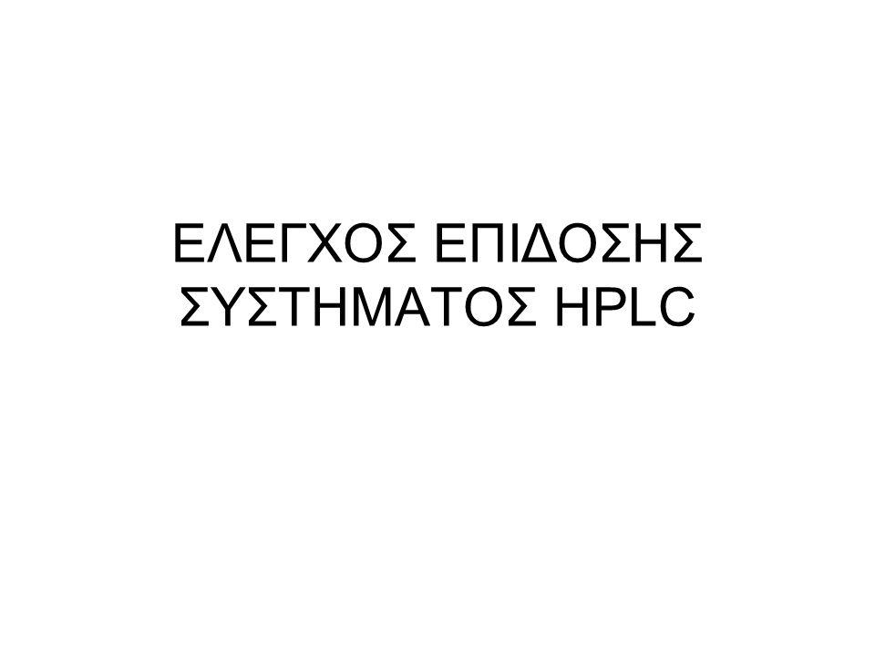 ΕΛΕΓΧΟΣ ΕΠΙΔΟΣΗΣ ΣΥΣΤΗΜΑΤΟΣ HPLC