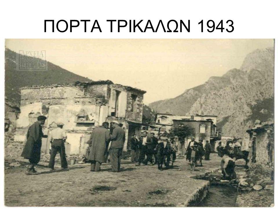 ΠΟΡΤΑ ΤΡΙΚΑΛΩΝ 1943
