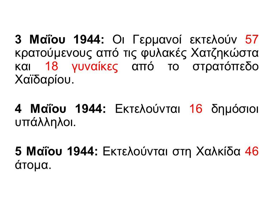 3 Μαΐου 1944: Οι Γερμανοί εκτελούν 57 κρατούμενους από τις φυλακές Χατζηκώστα και 18 γυναίκες από το στρατόπεδο Χαϊδαρίου. 4 Μαΐου 1944: Εκτελούνται 1