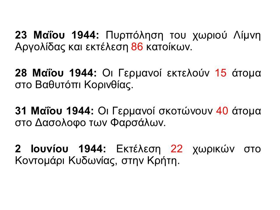 23 Μαΐου 1944: Πυρπόληση του χωριού Λίμνη Αργολίδας και εκτέλεση 86 κατοίκων. 28 Μαΐου 1944: Οι Γερμανοί εκτελούν 15 άτομα στο Βαθυτόπι Κορινθίας. 31