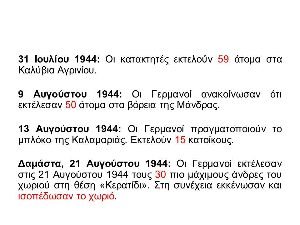 31 Ιουλίου 1944: Οι κατακτητές εκτελούν 59 άτομα στα Καλύβια Αγρινίου. 9 Αυγούστου 1944: Οι Γερμανοί ανακοίνωσαν ότι εκτέλεσαν 50 άτομα στα βόρεια της