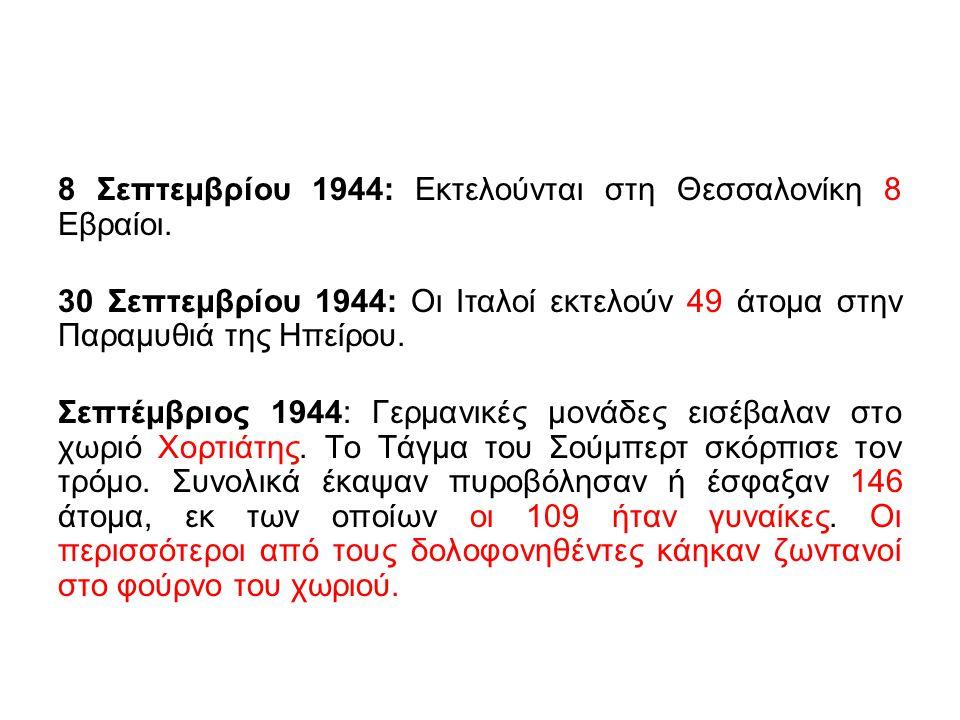8 Σεπτεμβρίου 1944: Εκτελούνται στη Θεσσαλονίκη 8 Εβραίοι. 30 Σεπτεμβρίου 1944: Οι Ιταλοί εκτελούν 49 άτομα στην Παραμυθιά της Ηπείρου. Σεπτέμβριος 19