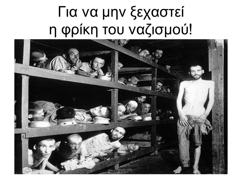 Για να μην ξεχαστεί η φρίκη του ναζισμού!