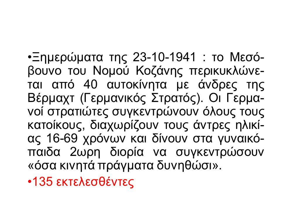 Ξημερώματα της 23-10-1941 : το Μεσό- βουνο του Νομού Κοζάνης περικυκλώνε- ται από 40 αυτοκίνητα με άνδρες της Βέρμαχτ (Γερμανικός Στρατός). Οι Γερμα-