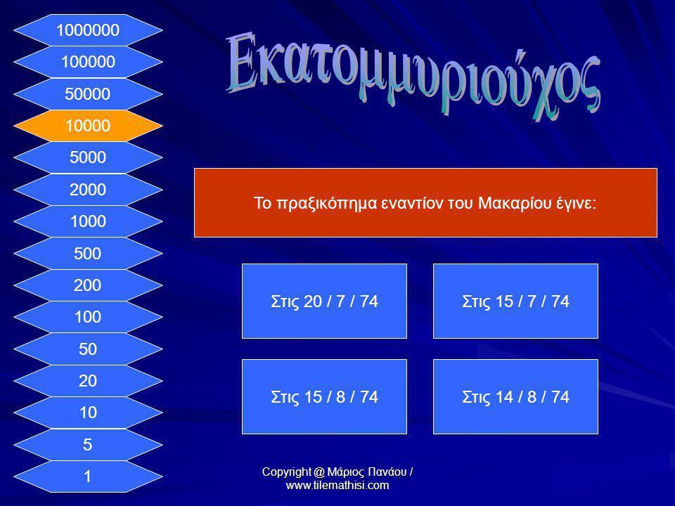 1 5 10 20 50 100 200 500 1000 2000 5000 10000 50000 100000 1000000 Το πραξικόπημα εναντίον του Μακαρίου έγινε: Στις 20 / 7 / 74Στις 15 / 7 / 74 Στις 1