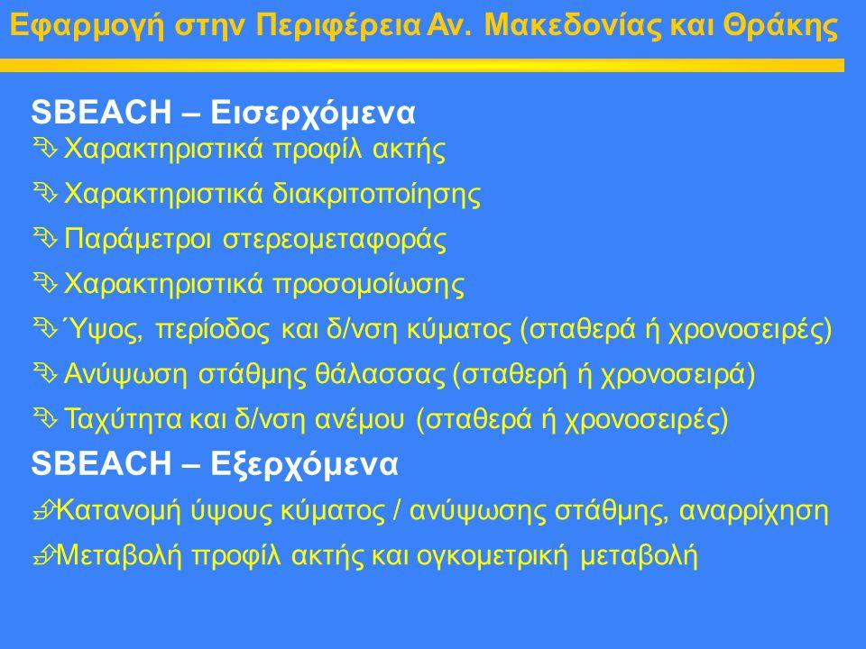 Εφαρμογή στην Περιφέρεια Αν. Μακεδονίας και Θράκης  Χαρακτηριστικά προφίλ ακτής  Χαρακτηριστικά διακριτοποίησης  Παράμετροι στερεομεταφοράς  Χαρακ