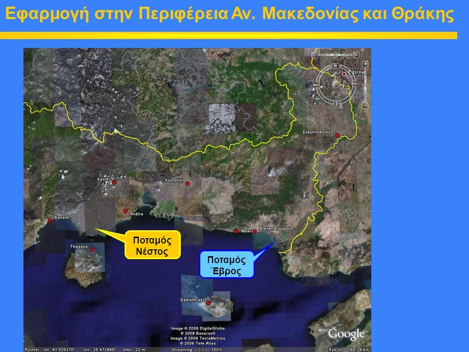 Ποταμός Νέστος Ποταμός Έβρος Εφαρμογή στην Περιφέρεια Αν. Μακεδονίας και Θράκης