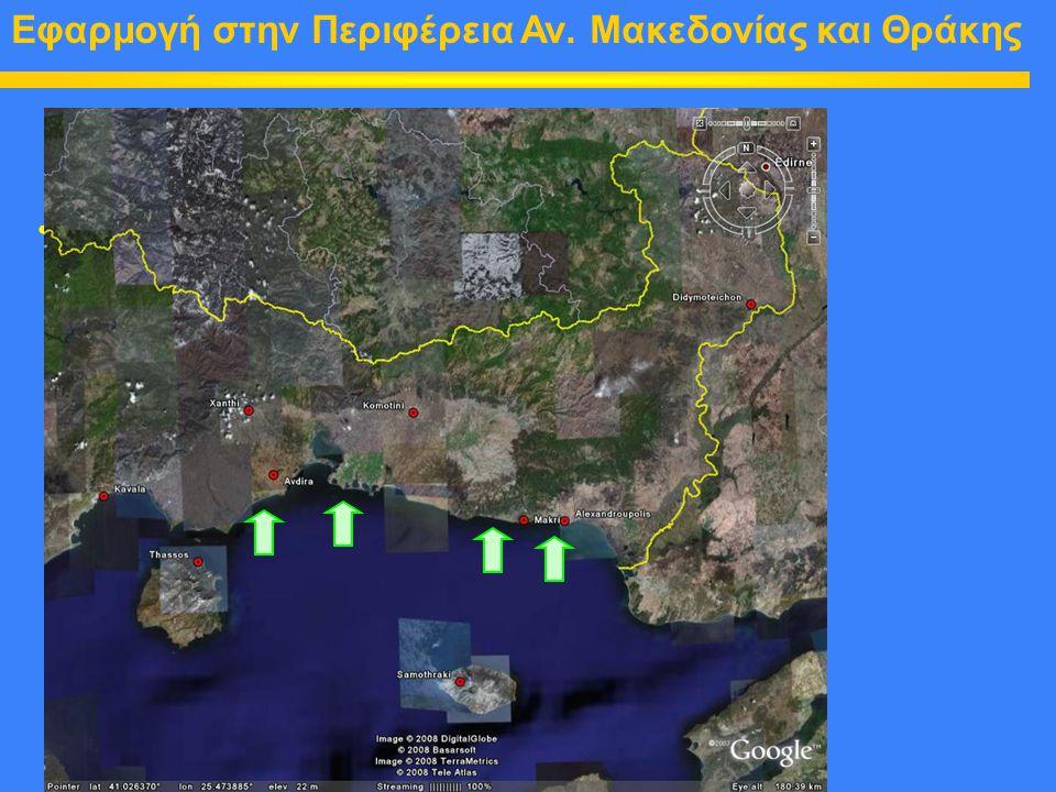 Εφαρμογή σε 4 αντιπροσωπευτικές τοποθεσίες Εφαρμογή στην Περιφέρεια Αν. Μακεδονίας και Θράκης