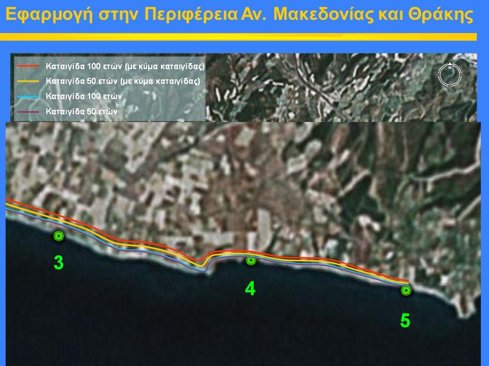 Εφαρμογή στην περιοχή της Μάκρης 5 θέσεις ελέγχου Δεδομένα εφαρμογών Αποτελέσματα → ζώνες πλημμύρισης Περίοδος Επαναφοράς50 χρόνια100 χρόνια H S [m]6.