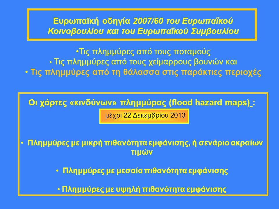 Ευρωπαϊκή οδηγία 2007/60 του Ευρωπαϊκού Κοινοβουλίου και του Ευρωπαϊκού Συμβουλίου Τις πλημμύρες από τους ποταμούς Τις πλημμύρες από τους χείμαρρους β