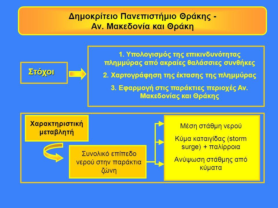 Δημοκρίτειο Πανεπιστήμιο Θράκης - Αν. Μακεδονία και Θράκη Στόχοι Στόχοι 1. Υπολογισμός της επικινδυνότητας πλημμύρας από ακραίες θαλάσσιες συνθήκες 2.