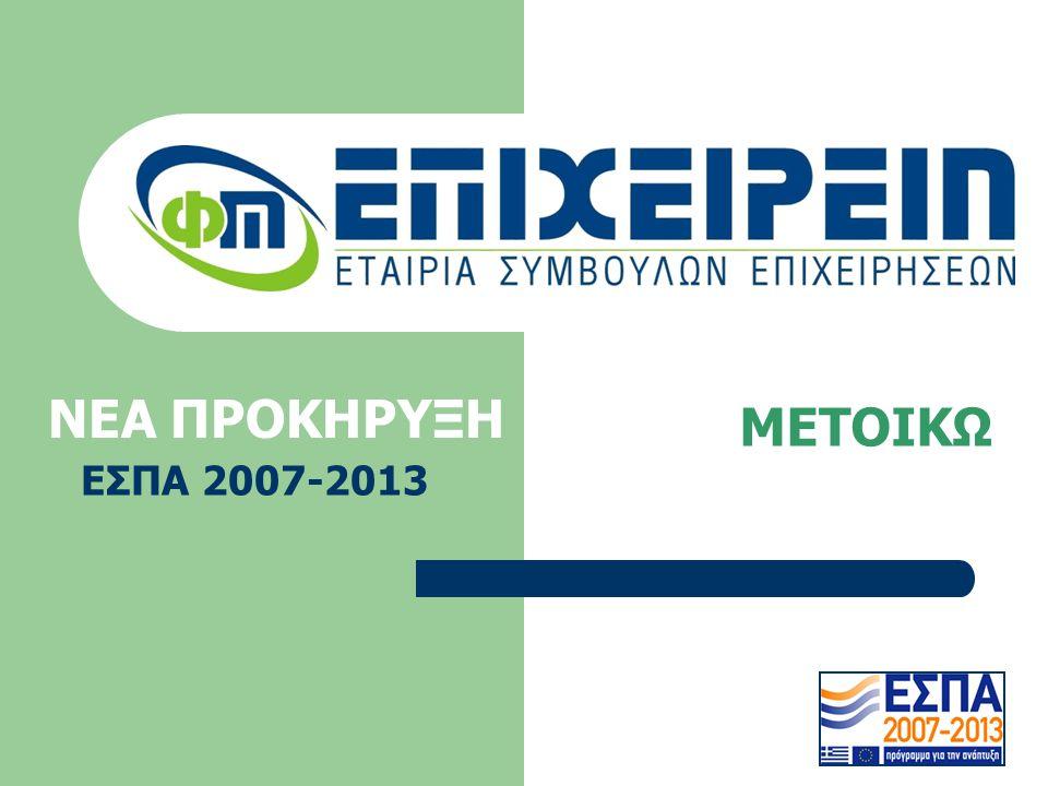 ΝΕΑ ΠΡΟΚΗΡΥΞΗ ΕΣΠΑ 2007-2013 ΜΕΤΟΙΚΩ