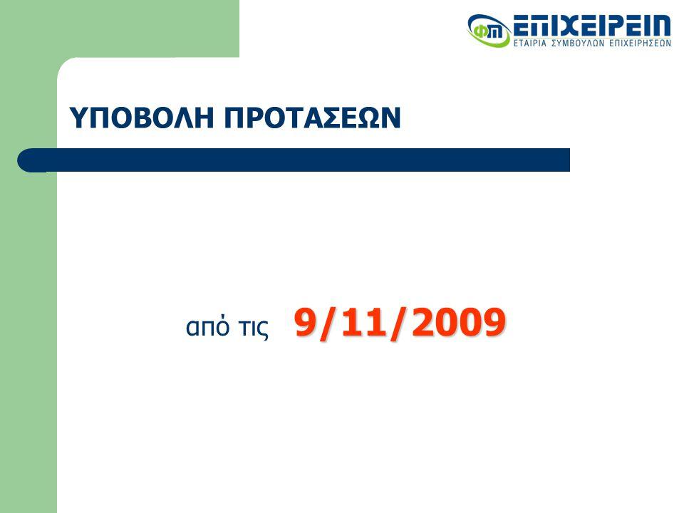 ΥΠΟΒΟΛΗ ΠΡΟΤΑΣΕΩΝ 9/11/2009 από τις 9/11/2009
