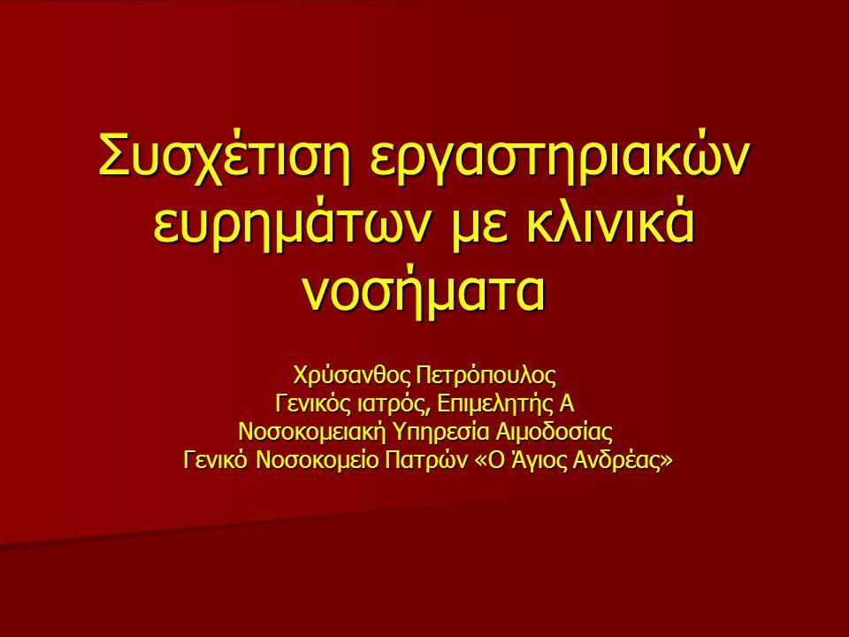 Συσχέτιση εργαστηριακών ευρημάτων με κλινικά νοσήματα Χρύσανθος Πετρόπουλος Γενικός ιατρός, Επιμελητής Α Νοσοκομειακή Υπηρεσία Αιμοδοσίας Γενικό Νοσοκ