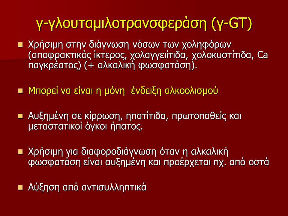 γ-γλουταμιλοτρανσφεράση (γ-GT) Χρήσιμη στην διάγνωση νόσων των χοληφόρων (αποφρακτικός ίκτερος, χολαγγειίτιδα, χολοκυστίτιδα, Ca παγκρέατος) (+ αλκαλι