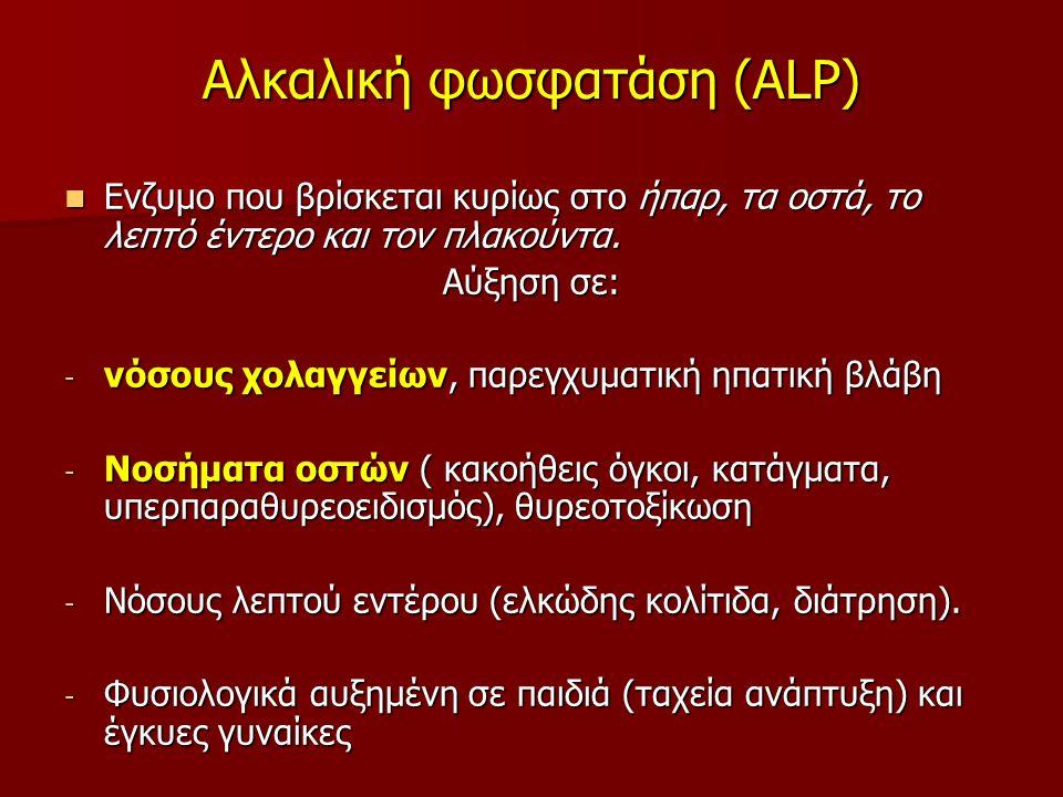 Αλκαλική φωσφατάση (ALP) Ενζυμο που βρίσκεται κυρίως στο ήπαρ, τα οστά, το λεπτό έντερο και τον πλακούντα. Ενζυμο που βρίσκεται κυρίως στο ήπαρ, τα οσ