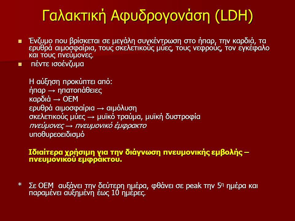 Γαλακτική Αφυδρογονάση (LDH) Ένζυμο που βρίσκεται σε μεγάλη συγκέντρωση στο ήπαρ, την καρδιά, τα ερυθρά αιμοσφαίρια, τους σκελετικούς μύες, τους νεφρο