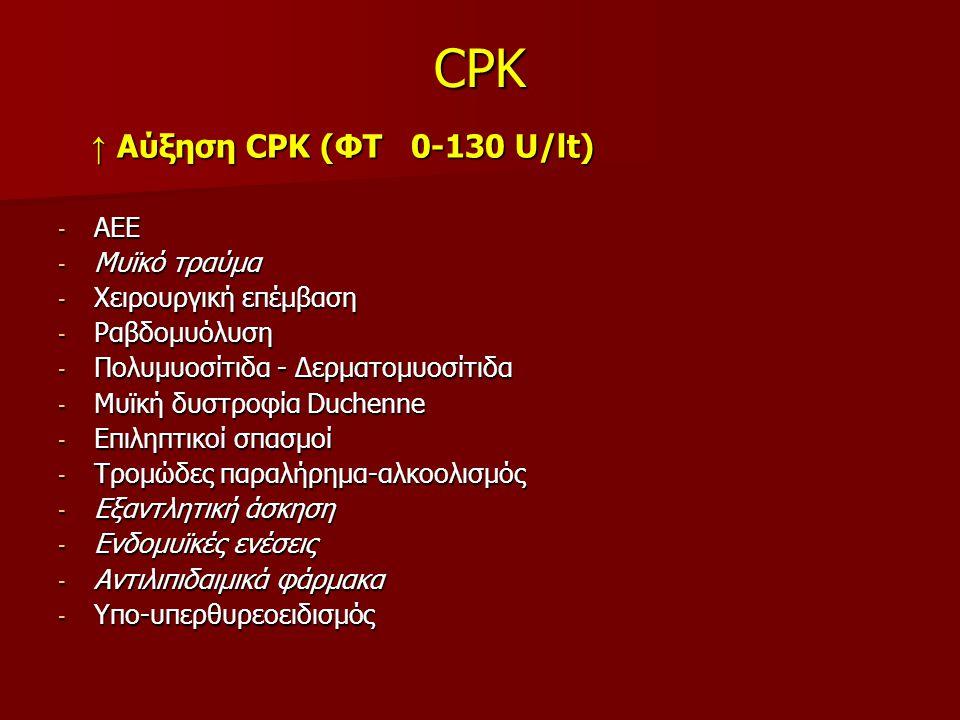CPK ↑ Αύξηση CPK (ΦΤ 0-130 U/lt) ↑ Αύξηση CPK (ΦΤ 0-130 U/lt) - ΑΕΕ - Μυϊκό τραύμα - Χειρουργική επέμβαση - Ραβδομυόλυση - Πολυμυοσίτιδα - Δερματομυοσ