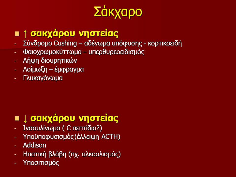 Σάκχαρο ↑ σακχάρου νηστείας ↑ σακχάρου νηστείας - Σύνδρομο Cushing – αδένωμα υπόφυσης - κορτικοειδή - Φαιοχρωμοκύττωμα – υπερθυρεοειδισμός - Λήψη διου