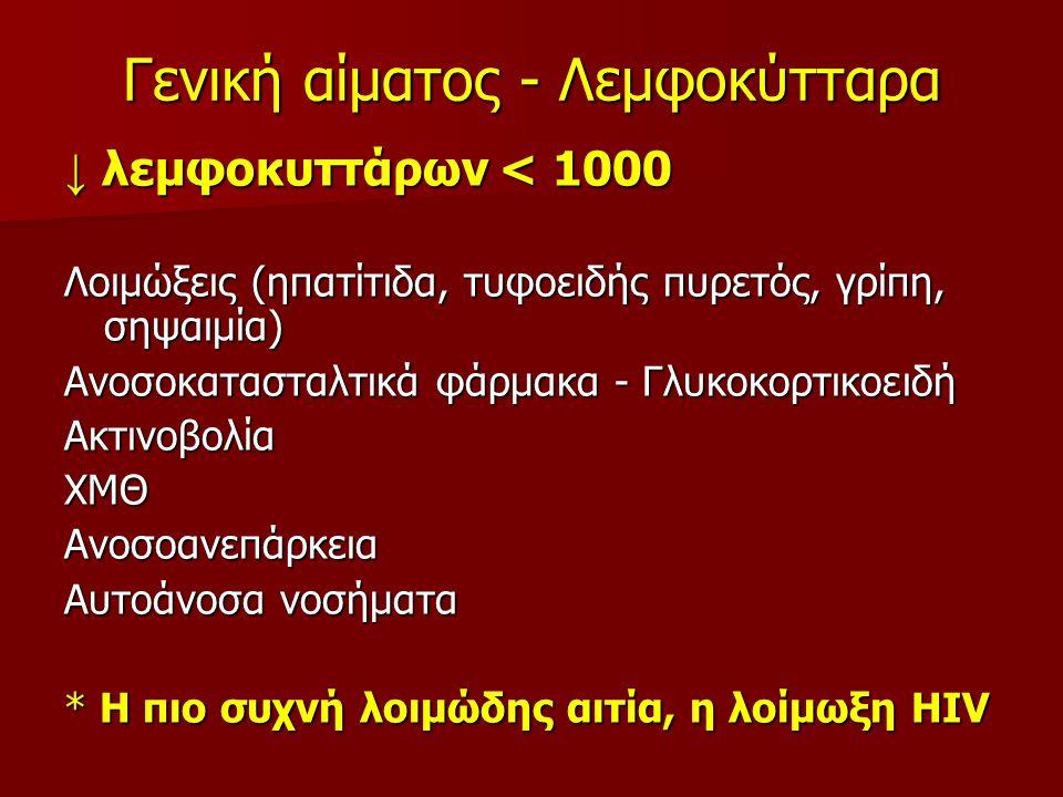 Γενική αίματος - Λεμφοκύτταρα ↓ λεμφοκυττάρων < 1000 Λοιμώξεις (ηπατίτιδα, τυφοειδής πυρετός, γρίπη, σηψαιμία) Ανοσοκατασταλτικά φάρμακα - Γλυκοκορτικ