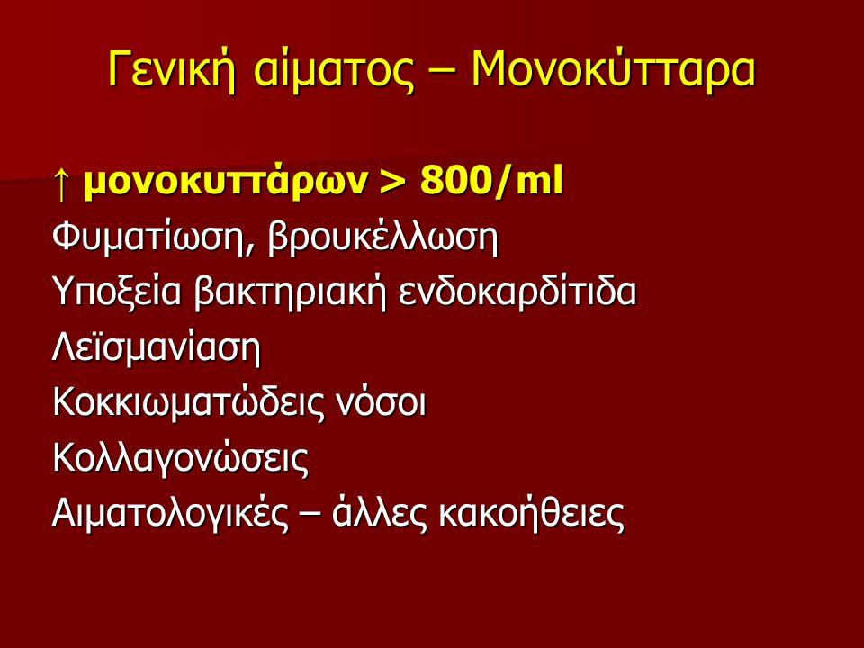 Γενική αίματος – Μονοκύτταρα ↑ μονοκυττάρων > 800/ml Φυματίωση, βρουκέλλωση Υποξεία βακτηριακή ενδοκαρδίτιδα Λεϊσμανίαση Κοκκιωματώδεις νόσοι Κολλαγον