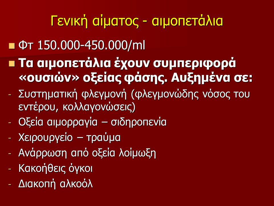Γενική αίματος - αιμοπετάλια Φτ 150.000-450.000/ml Φτ 150.000-450.000/ml Tα αιμοπετάλια έχουν συμπεριφορά «ουσιών» οξείας φάσης. Αυξημένα σε: Tα αιμοπ