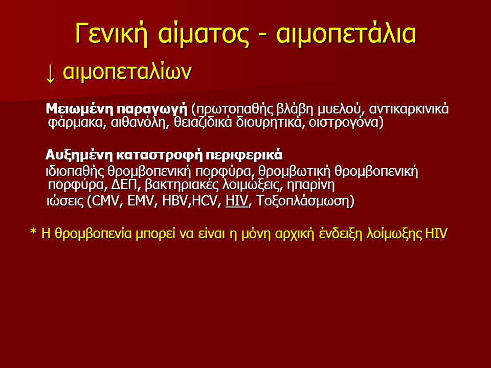 Γενική αίματος - αιμοπετάλια ↓ αιμοπεταλίων ↓ αιμοπεταλίων Μειωμένη παραγωγή (πρωτοπαθής βλάβη μυελού, αντικαρκινικά φάρμακα, αιθανόλη, θειαζιδικά διο