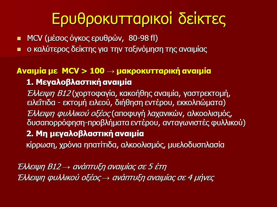 Ερυθροκυτταρικοί δείκτες MCV (μέσος όγκος ερυθρών, 80-98 fl) MCV (μέσος όγκος ερυθρών, 80-98 fl) ο καλύτερος δείκτης για την ταξινόμηση της αναιμίας ο καλύτερος δείκτης για την ταξινόμηση της αναιμίας Αναιμία με MCV > 100 → μακροκυτταρική αναιμία 1.