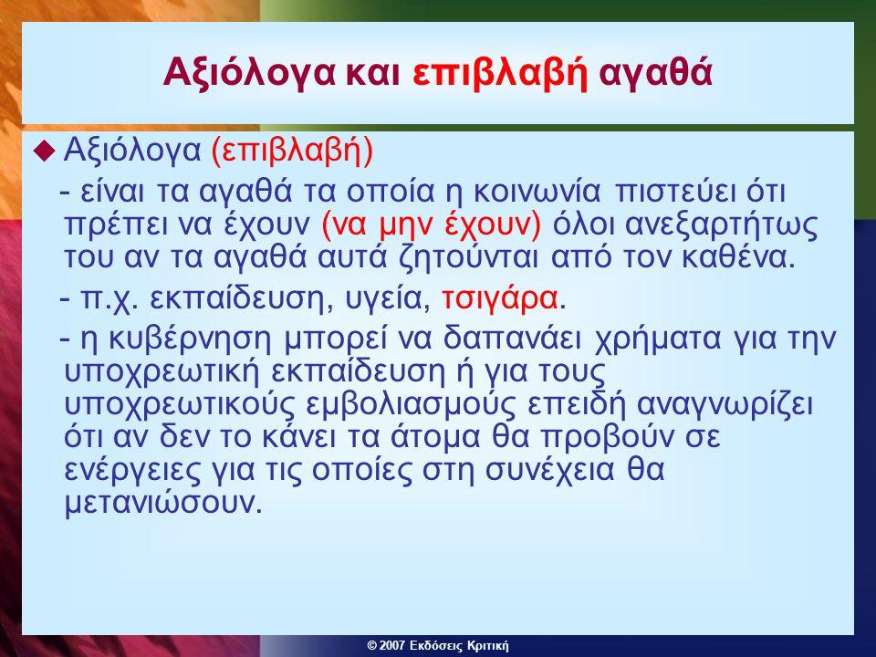 © 2007 Εκδόσεις Κριτική Αξιόλογα και επιβλαβή αγαθά  Αξιόλογα (επιβλαβή) - είναι τα αγαθά τα οποία η κοινωνία πιστεύει ότι πρέπει να έχουν (να μην έχ