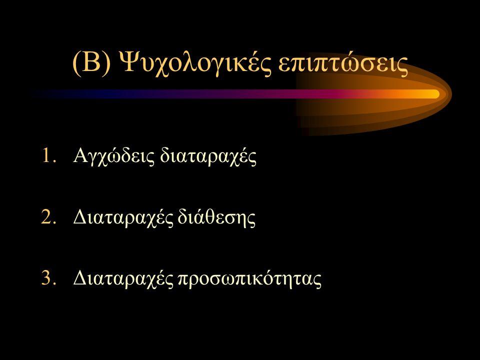 (Β) Ψυχολογικές επιπτώσεις 1.Αγχώδεις διαταραχές 2.Διαταραχές διάθεσης 3.Διαταραχές προσωπικότητας