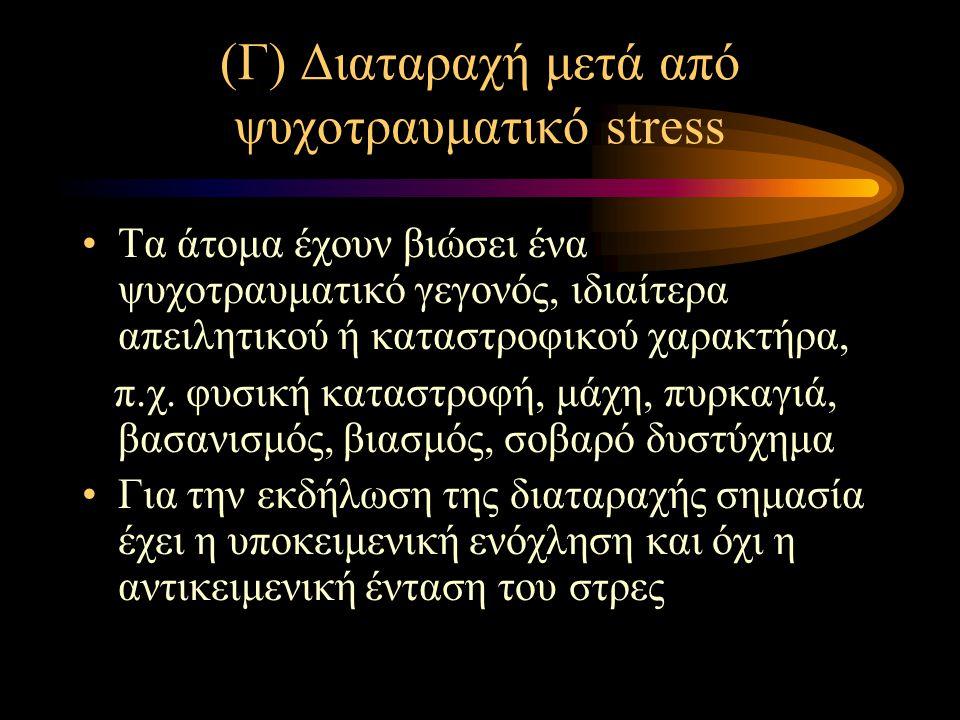 (Γ) Διαταραχή μετά από ψυχοτραυματικό stress Τα άτομα έχουν βιώσει ένα ψυχοτραυματικό γεγονός, ιδιαίτερα απειλητικού ή καταστροφικού χαρακτήρα, π.χ. φ