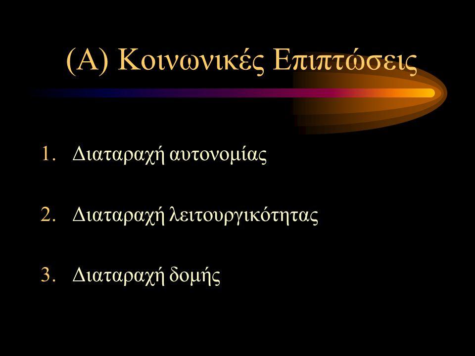 (Α) Κοινωνικές Επιπτώσεις 1.Διαταραχή αυτονομίας 2.Διαταραχή λειτουργικότητας 3.Διαταραχή δομής