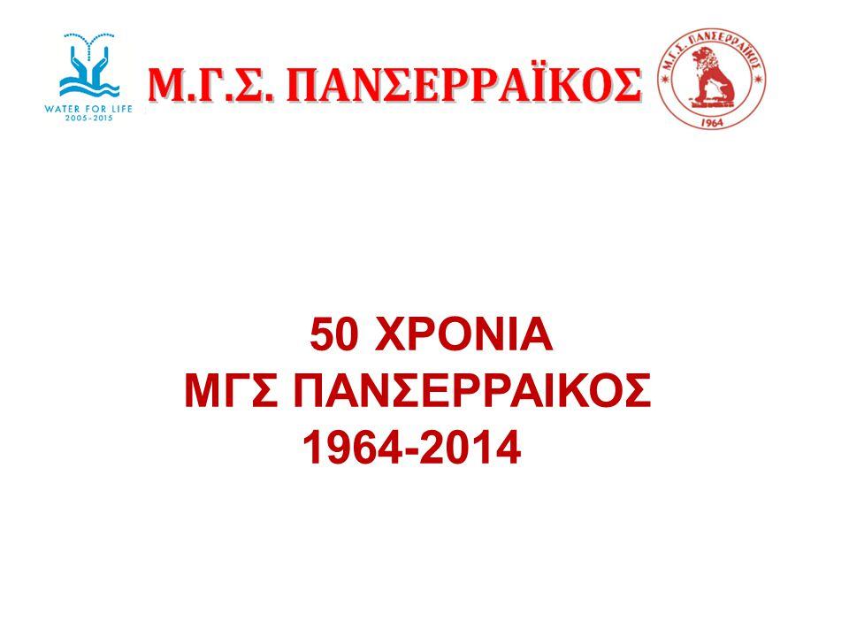 50 ΧΡΟΝΙΑ ΜΓΣ ΠΑΝΣΕΡΡΑΙΚΟΣ 1964-2014