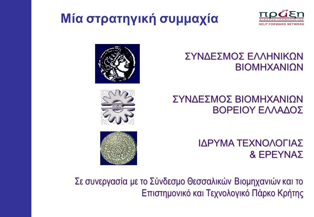 Σε συνεργασία με το Σύνδεσμο Θεσσαλικών Βιομηχανιών και το Επιστημονικό και Τεχνολογικό Πάρκο Κρήτης ΣΥΝΔΕΣΜΟΣ ΒΙΟΜΗΧΑΝΙΩΝ ΒΟΡΕΙΟΥ ΕΛΛΑΔΟΣ Μία στρατηγ
