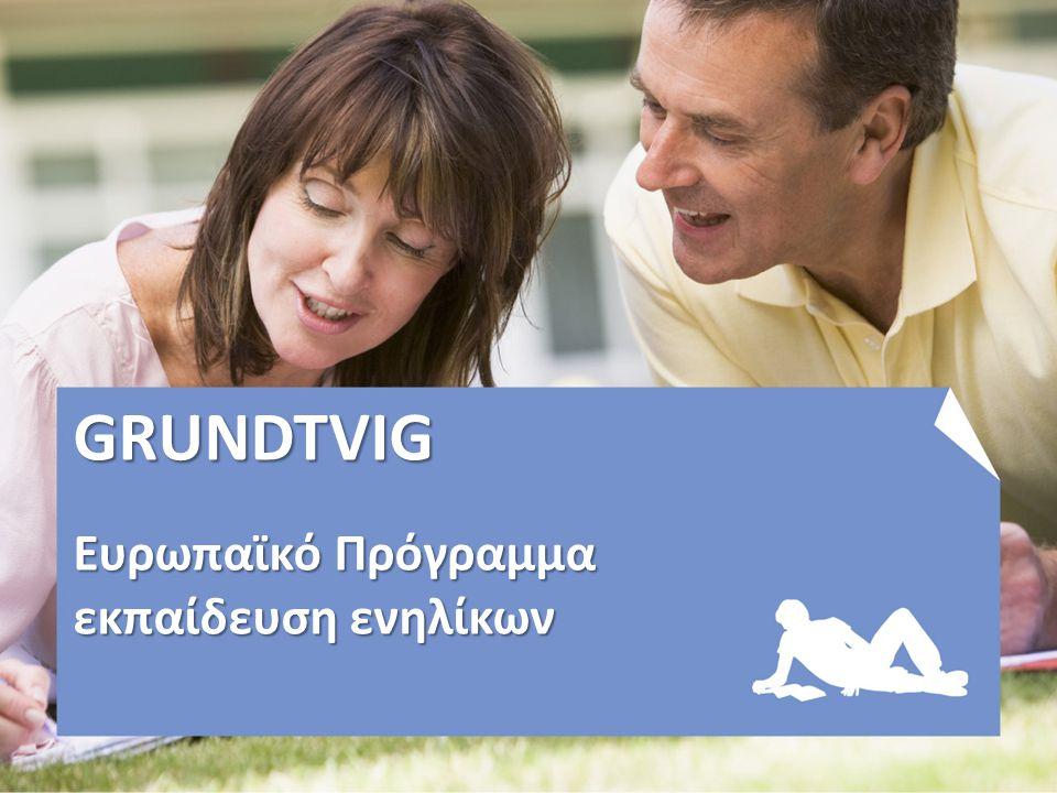 GRUNDTVIG Ευρωπαϊκό Πρόγραμμα εκπαίδευση ενηλίκων