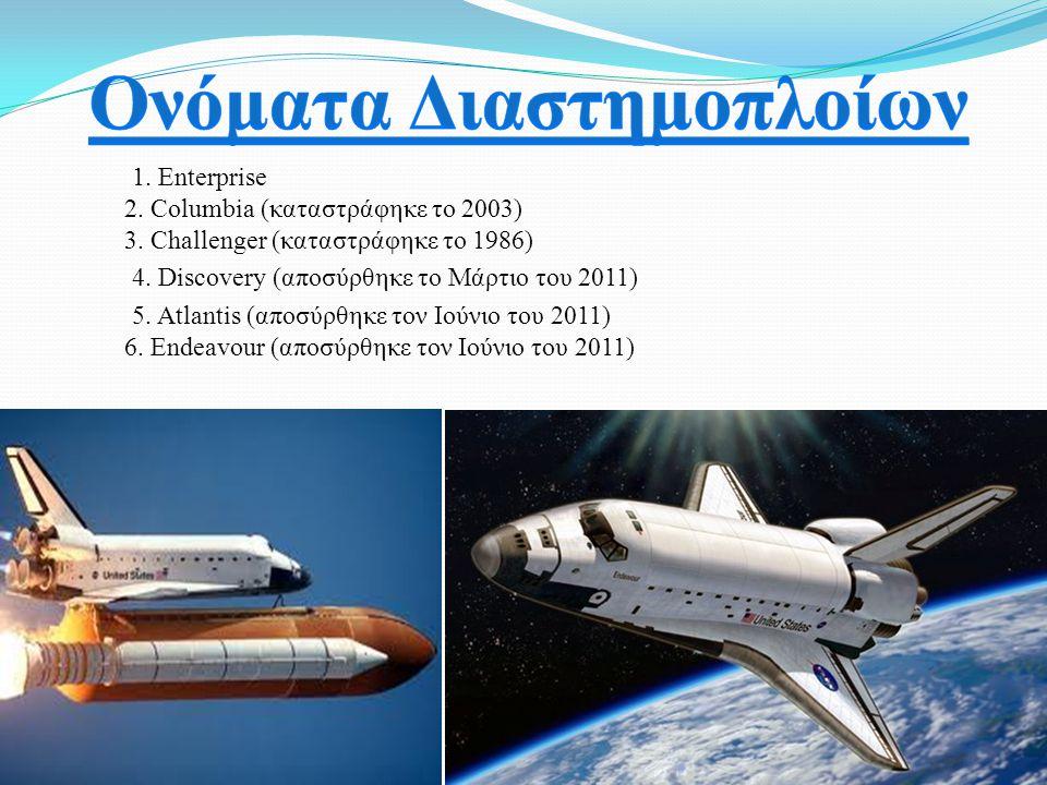 1. Enterprise 2. Columbia (καταστράφηκε το 2003) 3. Challenger (καταστράφηκε το 1986) 4. Discovery (αποσύρθηκε το Μάρτιο του 2011) 5. Atlantis (αποσύρ