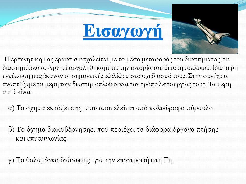 α) Το όχημα εκτόξευσης, που αποτελείται από πολυώροφο πύραυλο. β) Tο όχημα διακυβέρνησης, που περιέχει τα διάφορα όργανα πτήσης και επικοινωνίας. γ) T