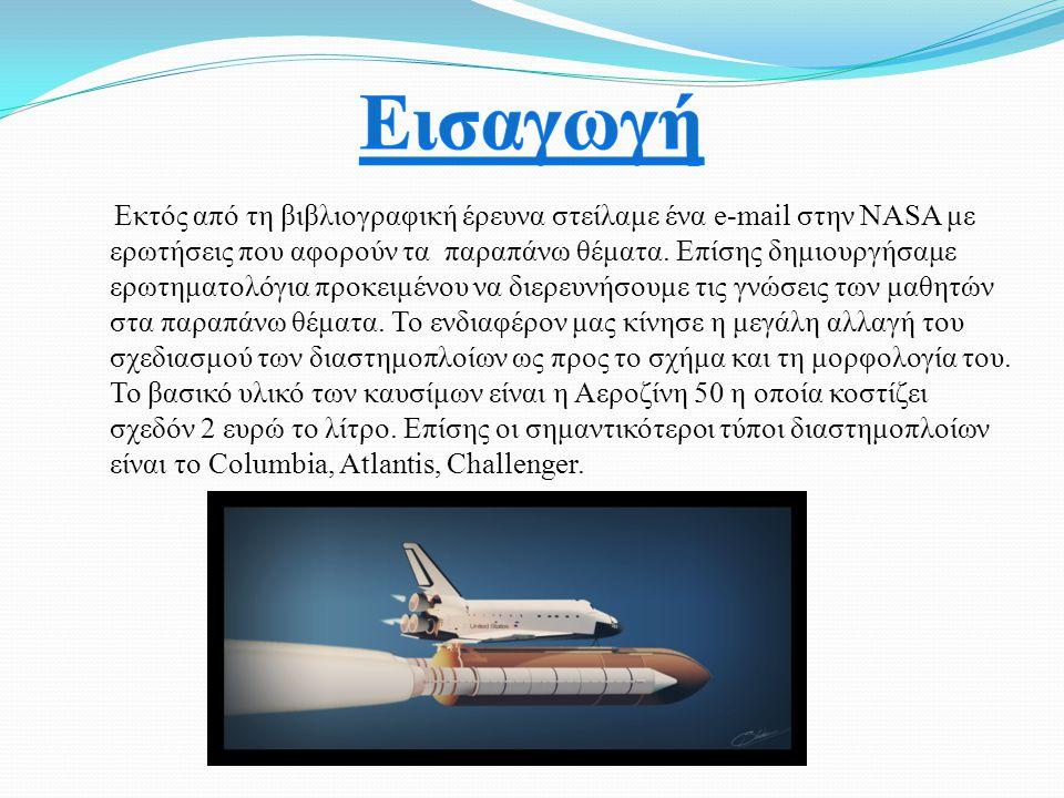 Εκτός από τη βιβλιογραφική έρευνα στείλαμε ένα e-mail στην NASA με ερωτήσεις που αφορούν τα παραπάνω θέματα. Επίσης δημιουργήσαμε ερωτηματολόγια προκε