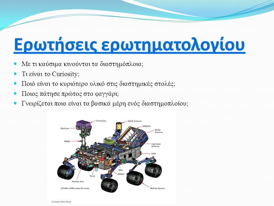 Με τι καύσιμα κινούνται τα διαστημόπλοια; Τι είναι το Curiosity; Ποιό είναι το κυριότερο υλικό στις διαστημικές στολές; Ποιος πάτησε πρώτος στο φεγγάρ