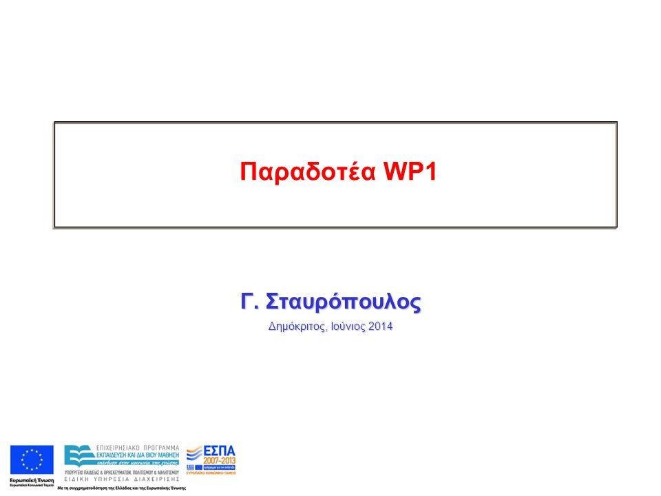 Παραδοτέα WP1 Γ. Σταυρόπουλος Δημόκριτος, Ιούνιος 2014