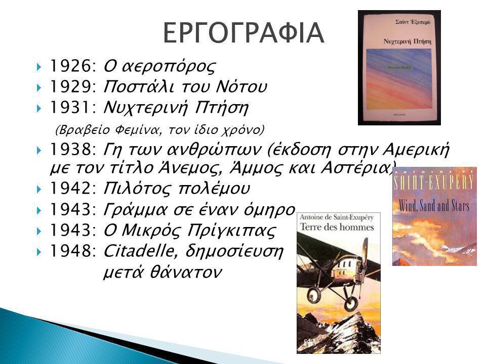  1926: Ο αεροπόρος  1929: Ποστάλι του Νότου  1931: Νυχτερινή Πτήση (Βραβείο Φεμίνα, τον ίδιο χρόνο)  1938: Γη των ανθρώπων (έκδοση στην Αμερική με
