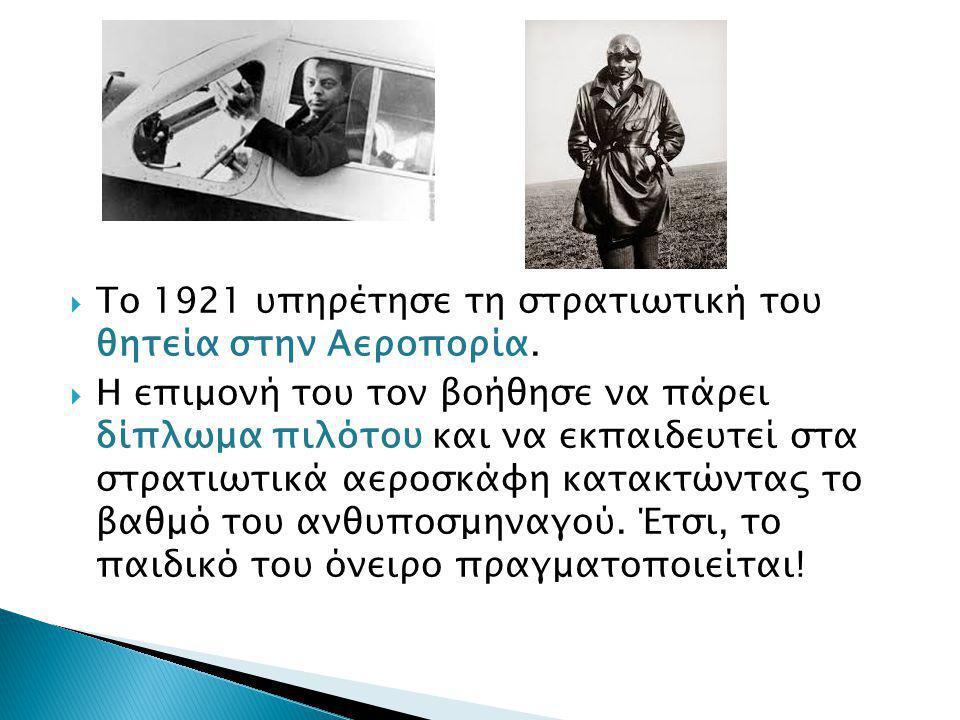  Το 1921 υπηρέτησε τη στρατιωτική του θητεία στην Αεροπορία.  Η επιμονή του τον βοήθησε να πάρει δίπλωμα πιλότου και να εκπαιδευτεί στα στρατιωτικά