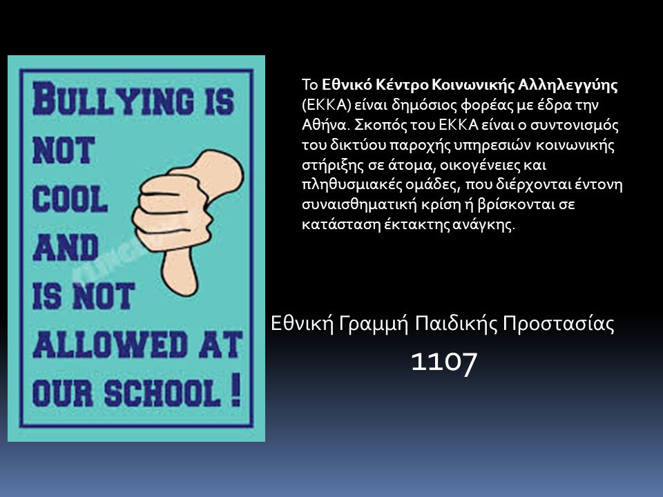 Το Εθνικό Κέντρο Κοινωνικής Αλληλεγγύης (ΕΚΚΑ) είναι δημόσιος φορέας με έδρα την Αθήνα. Σκοπός του ΕΚΚΑ είναι ο συντονισμός του δικτύου παροχής υπηρεσ