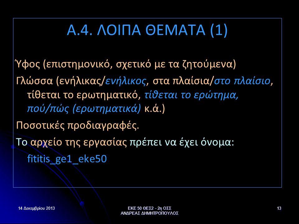 14 Δεκεμβρίου 2013ΕΚΕ 50 ΘΕΣ2 - 2η ΟΣΣ ΑΝΔΡΕΑΣ ΔΗΜΗΤΡΟΠΟΥΛΟΣ 13 Α.4. ΛΟΙΠΑ ΘΕΜΑΤΑ (1) Ύφος (επιστημονικό, σχετικό με τα ζητούμενα) Γλώσσα (ενήλικας/εν