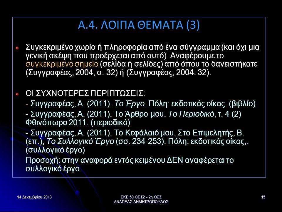 14 Δεκεμβρίου 2013ΕΚΕ 50 ΘΕΣ2 - 2η ΟΣΣ ΑΝΔΡΕΑΣ ΔΗΜΗΤΡΟΠΟΥΛΟΣ 15 Α.4. ΛΟΙΠΑ ΘΕΜΑΤΑ (3) Συγκεκριμένο χωρίο ή πληροφορία από ένα σύγγραμμα (και όχι μια γ