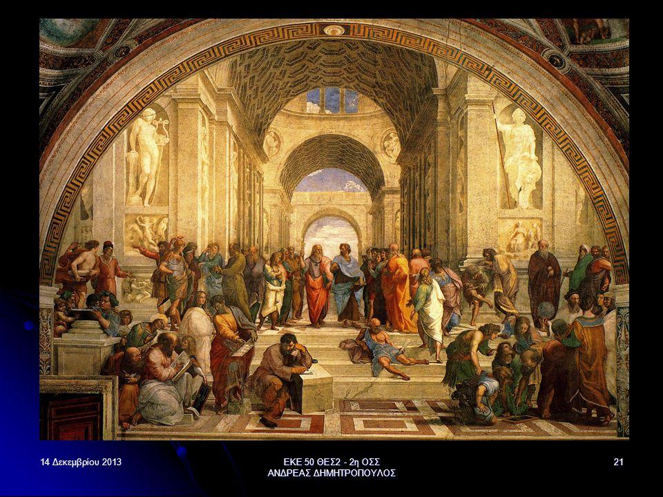 14 Δεκεμβρίου 2013ΕΚΕ 50 ΘΕΣ2 - 2η ΟΣΣ ΑΝΔΡΕΑΣ ΔΗΜΗΤΡΟΠΟΥΛΟΣ 21