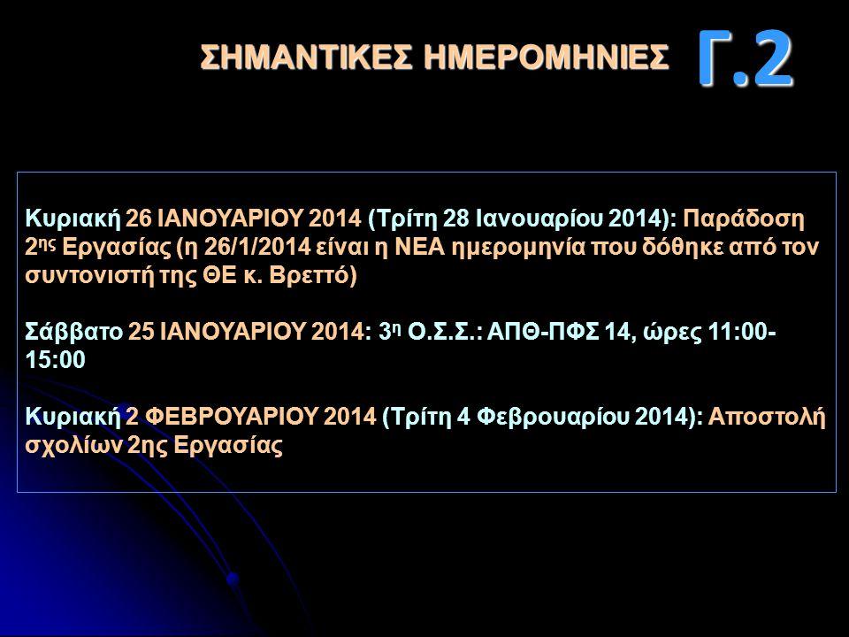 ΣΗΜΑΝΤΙΚΕΣ ΗΜΕΡΟΜΗΝΙΕΣ Κυριακή 26 ΙΑΝΟΥΑΡΙΟΥ 2014 (Τρίτη 28 Ιανουαρίου 2014): Παράδοση 2 ης Εργασίας (η 26/1/2014 είναι η ΝΕΑ ημερομηνία που δόθηκε απ