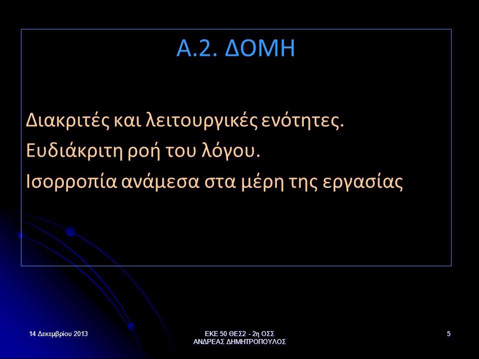 14 Δεκεμβρίου 2013ΕΚΕ 50 ΘΕΣ2 - 2η ΟΣΣ ΑΝΔΡΕΑΣ ΔΗΜΗΤΡΟΠΟΥΛΟΣ 5 Α.2. ΔΟΜΗ Διακριτές και λειτουργικές ενότητες. Ευδιάκριτη ροή του λόγου. Ισορροπία ανάμ